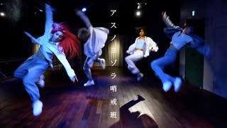 『アスノヨゾラ哨戒班 踊ってみた【KADOKAWA DREAMS オリジナル振付】』のサムネイル