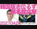 韓国版志位るずが日本領事館に2度目の突撃「領事館を閉鎖しろ!」それは大賛成、是非断交を20210424