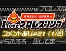 【ゲスト志崎樺音】相羽あいな 富田麻帆の I Love プロレスリング 第21試合 (part1/2) (コメ有)