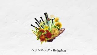 『『ヘッジホッグ』/ 鏡音リン』のサムネイル
