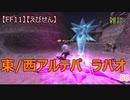 【FF11】【えびせん】雑談 東/西アルテパ ラバオ  56