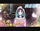 【G.R.A.D.編①】ニワカPが浅倉透をプロデュース【シャニマス】