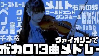 『【ヴァイオリンで】ボカロ13曲メドレーを誠に勝手ながら弾かせていただきました。【弾いてみた】』のサムネイル