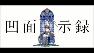 『凹面黙示録 / 初音ミク・鏡音リン』のサムネイル