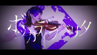 『【ヴァイオリンで感情的に歌ってみた】ボッカデラベリタ / 柊キライ様【演奏してみた】』のサムネイル