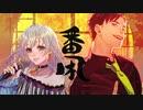番凩 skip-A.feat奏乃【ボカコレ2021春投稿動画】