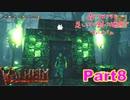 【実況】森とマイクラを足してXで割った世界でサバイバル【VALHEIM】part8