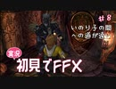 【実況】初見でFINAL FANTASY X Part 8 [祈り子の間への道が遠い]