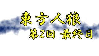 東方MMD 東方人狼第2回最終日 Touhou_p