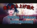 【Fukase】恋と打ち上げ花火/ぞえ feat. Fukase【オリジナルMV】