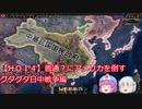 【HOI4】普通?に日本でアメリカを倒すグダグダ日中戦争編