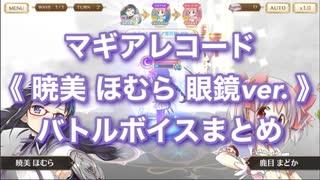 マギアレコード《 暁美 ほむら 眼鏡ver. 》バトルボイスまとめ【新編】No.M02