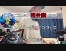 【#ユーザーボカニコフェス】VOCALOID DJ Mix ニコニコネット超会議2021