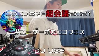 『【#ユーザーボカニコフェス】VOCALOID DJ Mix ニコニコネット超会議2021』のサムネイル