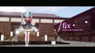 【MMD】fix / Sour式初音ミク_春未来【108
