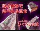 【ひぐらしのなく頃に 祭 実況part.415】梨花ちゃまの軌跡