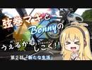 【弦巻マキ車載】うぇるかむしこく!! 第2話