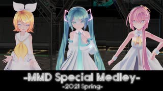 『【MMD】MMD Special Medley -2021 Spring-』のサムネイル