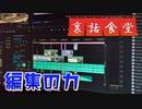 裏話食堂 #25「オネエ口調&セルフ罰ゲームの元動画を見て、編集の威力を知ろう」