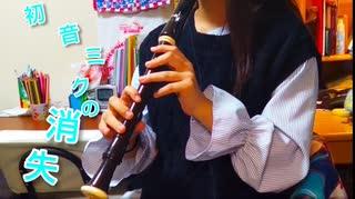 『【再投稿】初音ミクの消失 リコーダーで演奏してみた!【ボカコレ】』のサムネイル