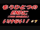 電波障害ノベルADV【AlexiA~アレクシア~】【TRUE END】(2回目) どうすればいいんだ!?実況プレイ#7