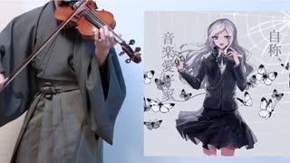 【バイオリンで】自称、音楽愛好家を弾い