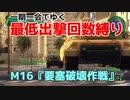【EDF4.1】一期一会でゆく地球防衛軍4.1 M16『要塞破壊作戦』