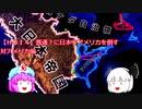 【HOI4】普通?に日本でアメリカを倒す対アメリカ編