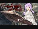 結月ゆかりが獣狩りの夜を征く【Bloodborne】#13