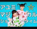【ゆなたまる】 アユミ☆マジカルショータイム 【踊ってみた】