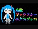 【初音ミク】鳥獣ギャラクシーエクスプレス