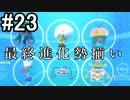 【2人実況】スイッチ持ってない友人とポケモンシールドを草タイプ縛りで実況プレイ part23