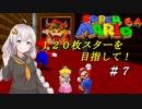 【紲星あかり実況】スターを120枚集めるスーパーマリオ64_part7