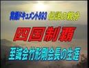 伝説の親分 二代目大日本平和会【至誠会】竹形剛会長の生涯