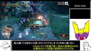鬼火を纏いしモノ(上位マガイマガド) ガンランス 3'26