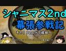 【ゆっくり】シャニマス2nd幕張参戦記 1 Peachで成田へ