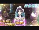 【G.R.A.D.編②】ニワカPが浅倉透をプロデュース【シャニマス】