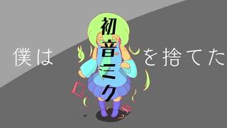 【VY1】僕は初音ミクを捨てた【オリジナル