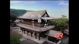ホモと見る京都へ行きたくなるCM