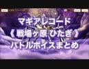 マギアレコード《 戦場ヶ原 ひたぎ 》バトルボイスまとめ【新編】No.N01