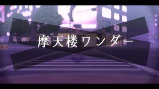 【UTAUカバー】摩天楼ワンダー【花染ひと