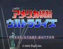 【訛り実況】 アメリカ横断ウルトラクイズ thumbnail