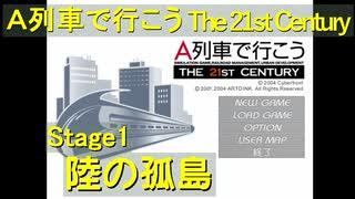 【A21C】A列車で行こう The 21st Century