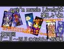 【ゆっくり実況】pop'n music Livelyは楽しいね4【二月~四月のおさらい特集】