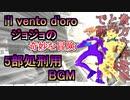 【JOJO Part5 処刑用BGM】「il vento d'oro」ジョルノテーマ(Giorno Theme )弾いてみた【ワザップジョルノ】