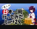 第52位:ド素人が日本一周行ってみた Part29【青森→札幌】