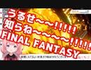 うるせ〜〜!!!!! 知らね〜〜〜〜!!!! FINAL FANTASY【周央サンゴ】【にじさんじ切り抜き】