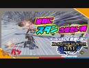 【MHRise】ルーレットで持つ武器が決まる?モンハンライズ実況#3【きゃらバン】