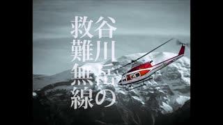 谷川岳の救難無線【ゆっくり朗読】