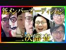 S4新メンバーオーディション 三次審査Part1(+二次追加審査)